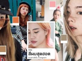 รวม 'สีผมสุดฮอต' ของสาวฮิปใน Instagram ไว้เป็นไอเดียสำหรับเปลี่ยนลุคเก๋ๆ