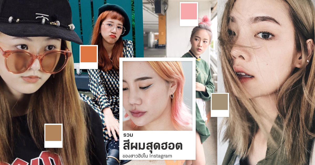 shopspot_cover_july2_haircolors