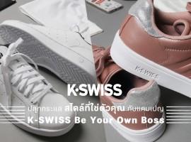 K-Swiss ปลุกกระแส 'สไตล์ที่ใช่ตัวคุณ' กับแคมเปญ K-SWISS Be Your Own Boss
