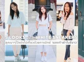 How to : 5 Looks เบาๆไว้แต่งไปเที่ยวด้วยการมิกซ์ 'รองเท้าผ้าใบสีขาว' (ShopSpot Blogger #54)