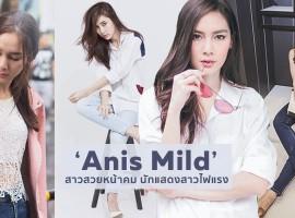 'มายด์ อนิส' สาวสวยหน้าคม นักแสดงสาวไฟแรง (สัมภาษณ์ ShopSpotter #17)