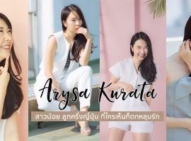 'อริสา' สาวน้อย ลูกครึ่งญี่ปุ่น สุดสดใสที่ใครๆเห็นก็ตกหลุมรัก (สัมภาษณ์ ShopSpotter #18)