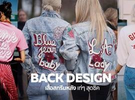 Back Design สไตล์สุดชิค ด้วยเสื้อ สกรีน หลังเท่ๆ + คำโดนๆ (สไตล์ #354)