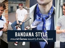 มาดู! เทรนด์ผ้าโพกผม Bandana ในแบบเท่ๆ สำหรับหนุ่มเซอร์