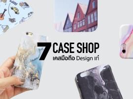 รวมร้าน 7 ร้านเคสมือถือ Design เก๋ดีต่อใจคนทุกวัย (รวมร้านค้าแนะนำ #135)