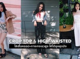 How To : ใส่เสื้อครอป+กางเกงเอวสูง ให้ได้ลุคสุดปัง แต่งตามได้ง่ายๆ (ShopSpot Blogger #55)