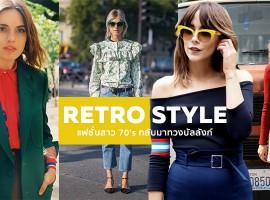 ไอเดียแต่งตัวชิคๆ Retro Style แฟชั่นสาว 70's กลับมาทวงบัลลังก์แล้วจ้า (สไตล์ #344)