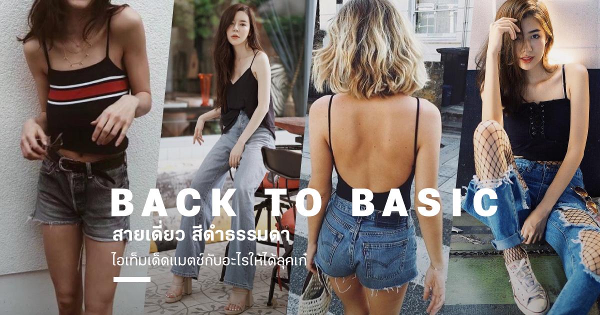 shopspot_cover_july2_backtobasic