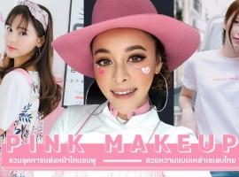 Pink Makeup รวมลุคการแต่งหน้าโทนชมพู สวยหวานแบบเหล่าเซเลบไทย