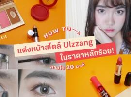 HOW TO : แต่งหน้าสไตล์ Ulzzang ในราคาหลักร้อย! ภายใน 20 นาที