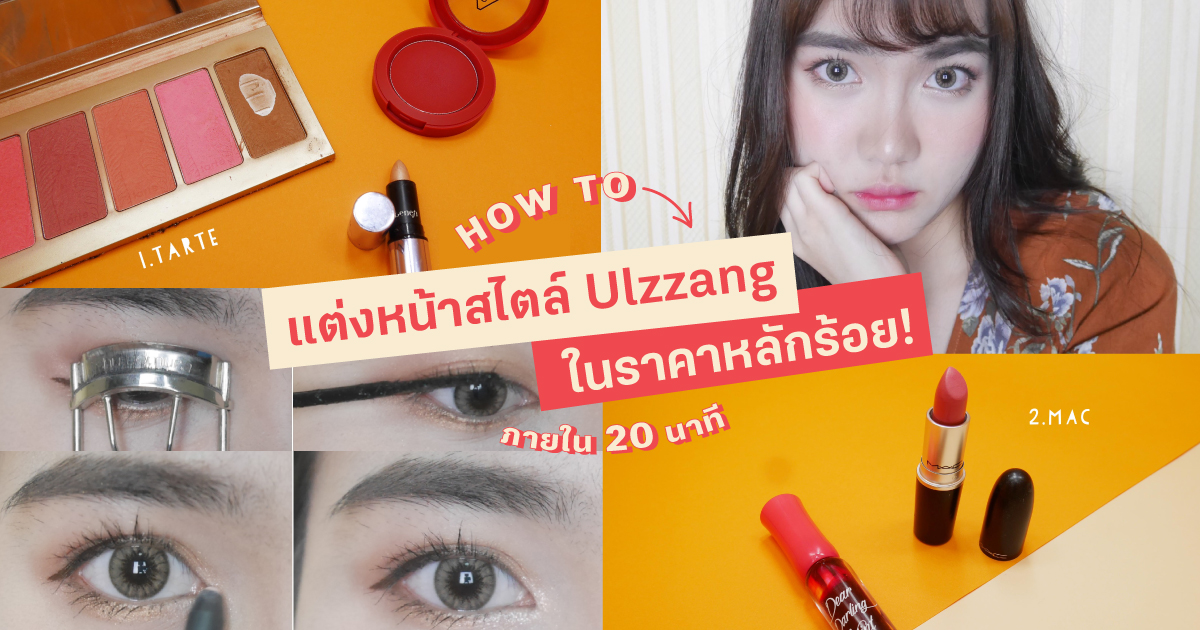 shopspot_cover_july_howto_ulzzang