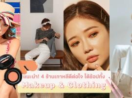 แนะนำ! 4 ร้านเกาหลีดีต่อใจ ได้ช้อปทั้ง Makeup & เสื้อผ้า ในที่เดียว!