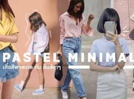 Pastel Minimal แนวแบบ 'เสื้อเชิ้ตสีพาสเทล'กับ 'ยีนส์เท่ๆ'