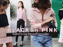 How To : จับคู่สี Black n Pink ให้ดูเทรนดี้ ไม่หวานเลี่ยน