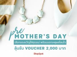 ชวนลูก ๆ มาเลือกของขวัญให้แม่ เนื่องใน วันแม่ :: Pre mother Day