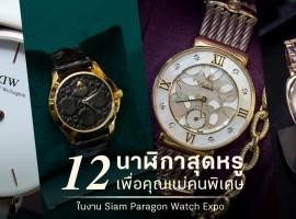 12 นาฬิกาสุดหรู เพื่อคุณแม่คนพิเศษ ในงาน Siam Paragon Watch Expo