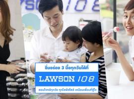 อิ่มอร่อย 3 มื้อทุกวัน ได้ที่ Lawson 108 ตอบโจทย์ทุกวัย ทุกไลฟ์สไตล์ เหมือนเพื่อนที่รู้ใจ