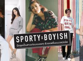 Sporty x Boyish ฉีกลุคเป็นสาวเท่แบบบอยๆ ด้วยแฟชั่นแนวสปอร์ต