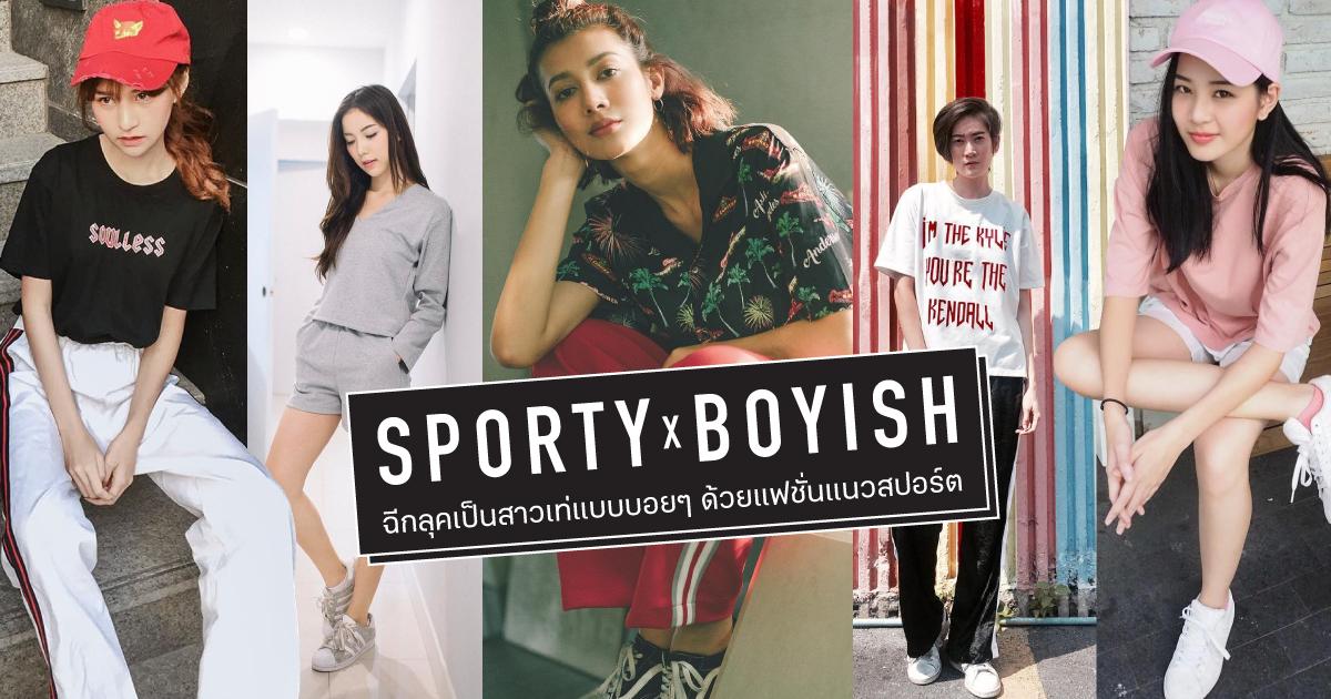 shopspotter_aug_sportyboyish
