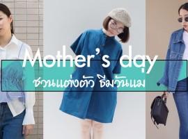 จับคู่ไอเทมแต่งตัวในธีม วันแม่ #ช้อปเพื่อแม่ แพ้บ่ได้