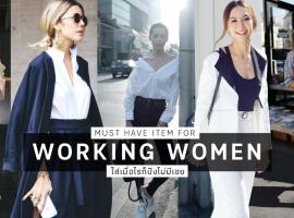 ITEMS จำเป็นต่อ 'ชุดทำงาน' สำหรับ Working Women ที่ใส่เมื่อไรก็ปังไม่มีเชย