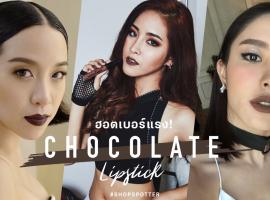 ฮอตเบอร์แรง!!! Chocolate Lipstick สวยแพงแบบสาวมั่น น่าค้นหา