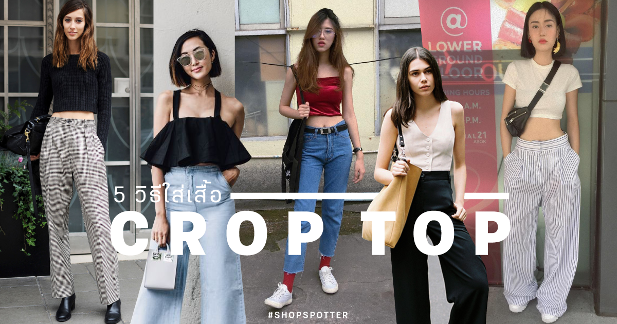 shopspotter_croptop