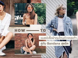 How To : แมตช์เสื้อผ้าคุมโทนหัวจรดเท้า คู่กับ Bandana สุดชิค