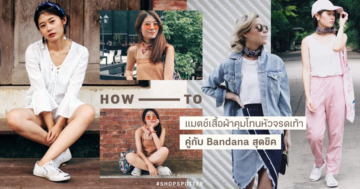 shopspotter_howto_bandana