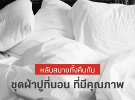 หลับสบายทั้งคืนกับ ชุดผ้าปูที่นอน ที่มีคุณภาพ