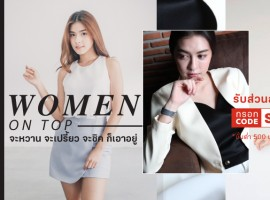 Women on top เสื้อผ้าผู้หญิง ไม่ว่าจะสไตล์ไหนก็เอาอยู่