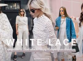 White Lace ชุดลูกไม้ขาว เสื้อผ้าสไตล์งานบุญ ที่ให้ลุคหรูและเรียบร้อย