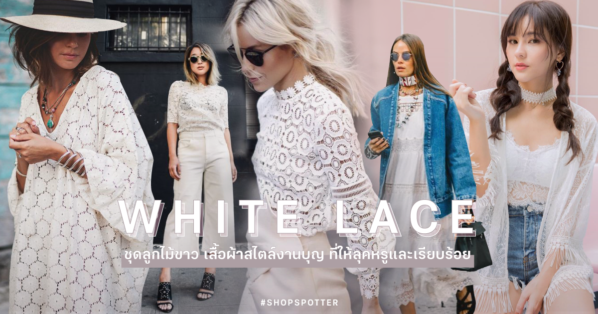 shopspotter_aug_whitelace