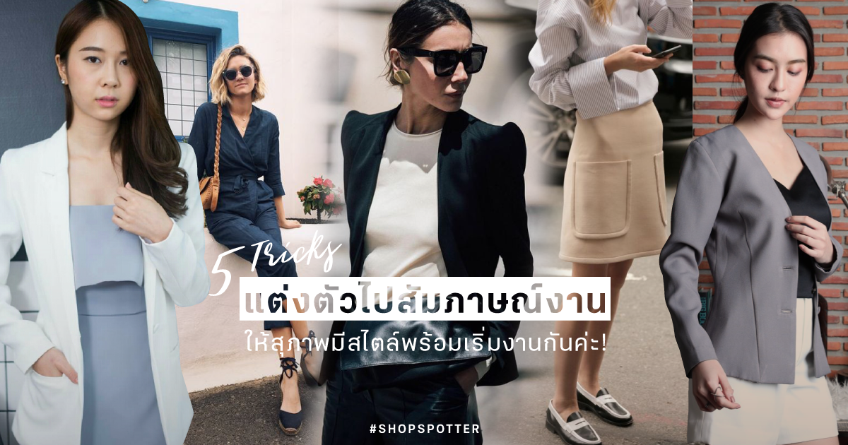 shopspotter_aug_dressforinterview