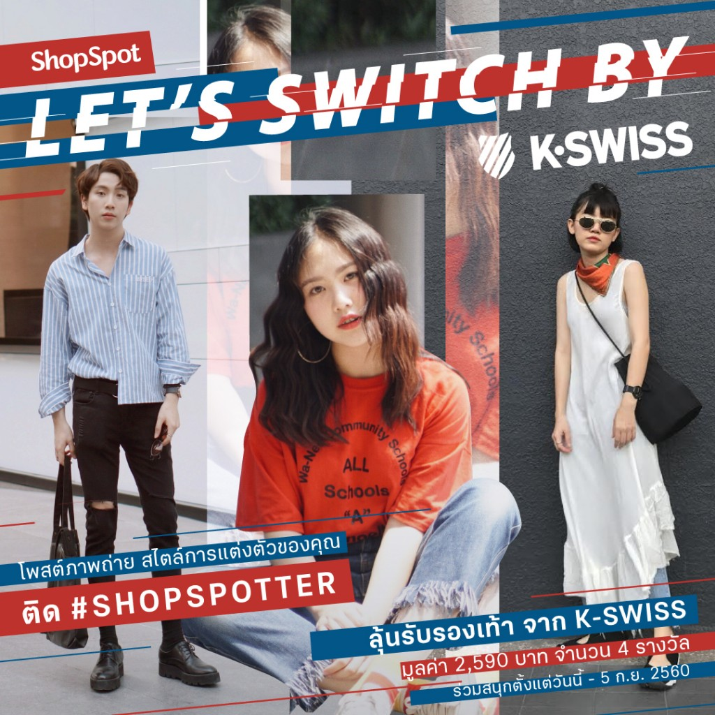 shopspot_kswiss_activity_editprice