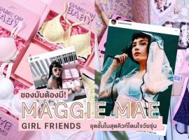 ของมันต้องมี! Maggie Mae Girl Friends ชุดชั้นในสุดคิวท์โดนใจวัยรุ่น