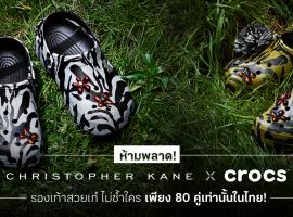 ห้ามพลาด! CHRISTOPHER KANE x CROCS  รองเท้าสวยเก๋ ไม่ซ้ำใคร เพียง 80 คู่เท่านั้นในไทย!