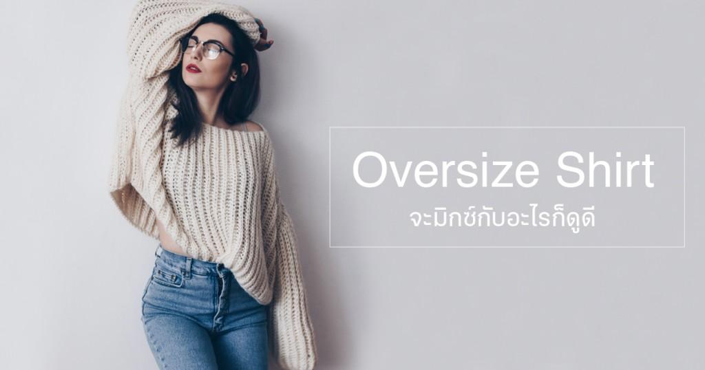 เสื้อ oversize