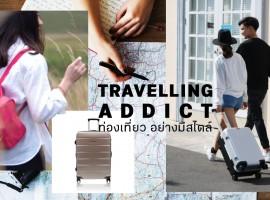 ไปเที่ยวไหนดี ? จัดทริปชิค ๆ ออกเดินทางในสไตล์ Travelling Addict