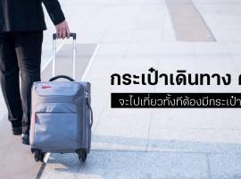 กระเป๋าเดินทาง คู่ใจ ! จะไปเที่ยวทั้งทีต้องมีกระเป๋าลากที่ดี
