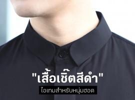 รวมร้าน เสื้อเชิ้ตสีดำ ไอเทมสำหรับหนุ่มฮอต