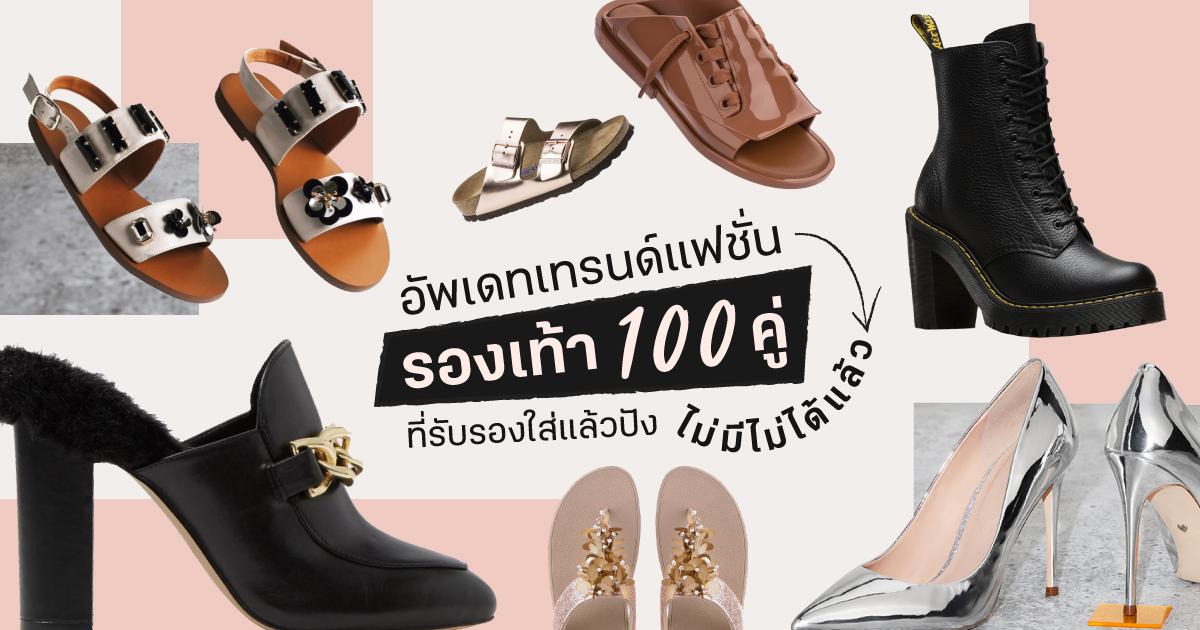 shopspotter_client2_100shoes