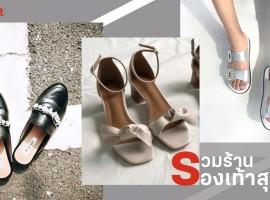 รวมร้านรองเท้าสุดปัง ! by ShopSpot [ รองเท้าแตะรัดส้น รองเท้าผู้หญิง ]