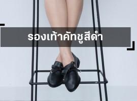 รองเท้าคัทชูสีดำ ไอเทมที่สาว ๆ ต้องมีติดตู้รองเท้า