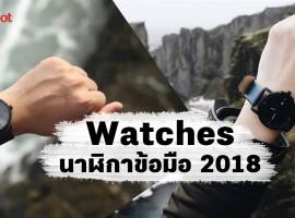 นาฬิกาข้อมือ 2018 แบรนด์นาฬิกาที่กำลังจะเป็นกระแส
