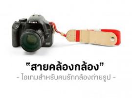 สายคล้องกล้อง ไอเทมสำหรับคนรักกล้องถ่ายรูป
