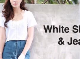 เสื้อสีขาว + กางเกงยีนส์ แค่นี้ก็รอดได้ทุกงาน!