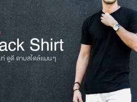 เสื้อสีดำ! เรียบ เท่ ดูดี ตามสไตล์แมน ๆ