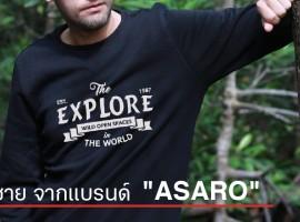 เที่ยวฤดูหนาวพร้อมกับ เสื้อผู้ชาย จากแบรนด์ Asaro