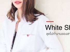 ลุคไปทำงานของสาวๆ กับ เสื้อเชิ้ตสีขาว ปังสุด ๆ !!